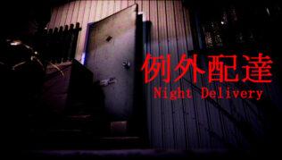 Night Delivery Todas las ubicaciones de las latas (coleccionables)
