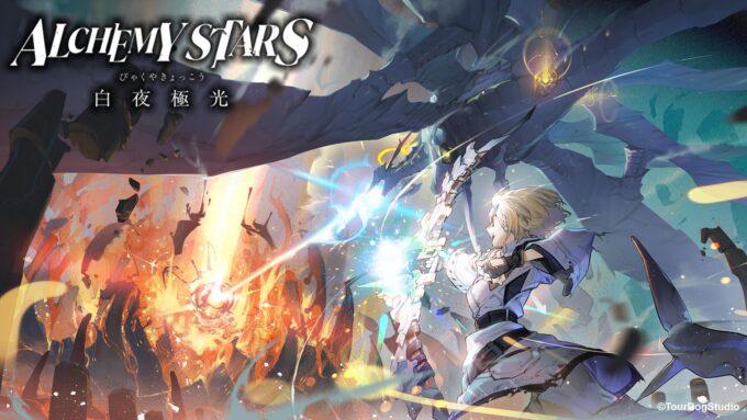 Alchemy Stars Códigos Octubre 2021