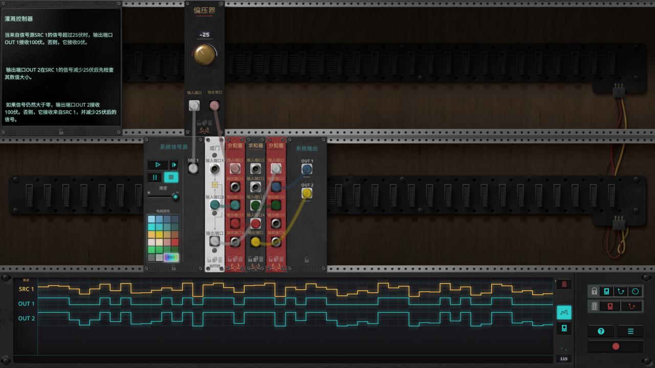 The Signal State - Solución de todos los niveles 15
