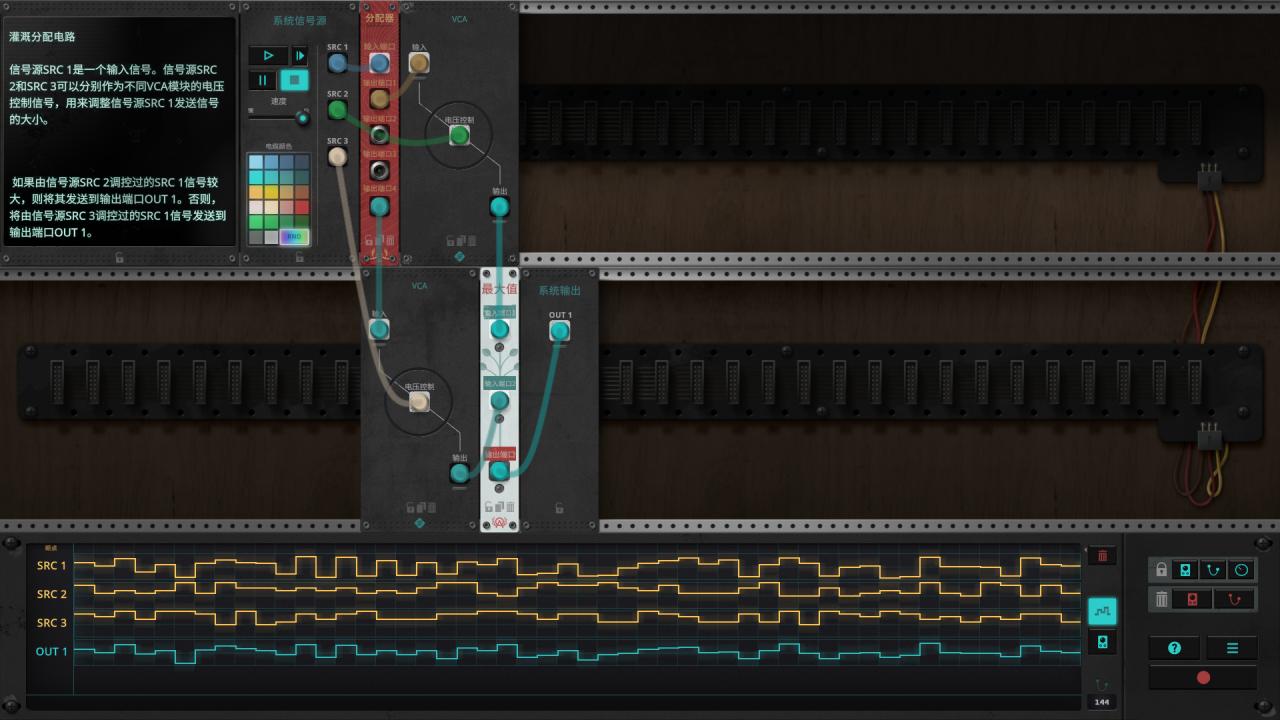 The Signal State - Solución de todos los niveles 14