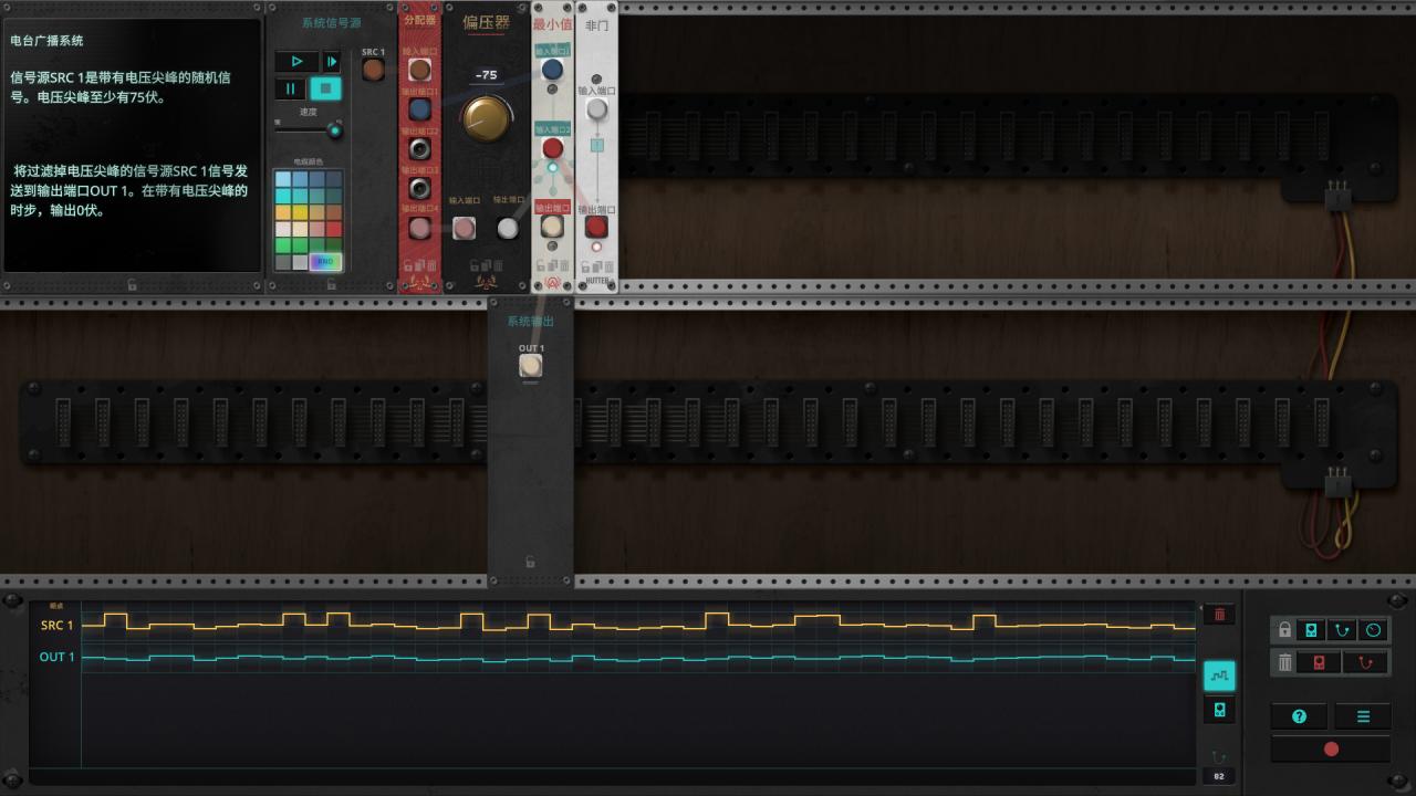 The Signal State - Solución de todos los niveles 16