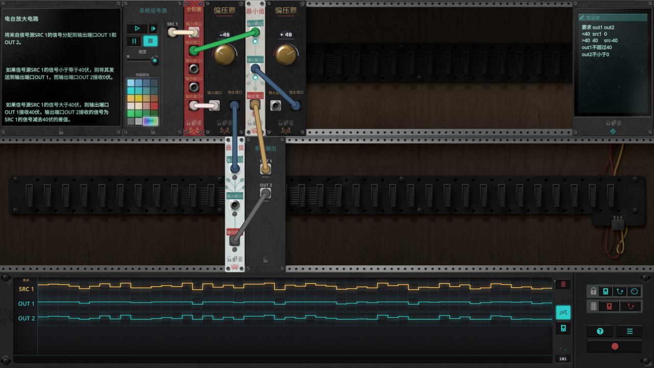 The Signal State - Solución de todos los niveles 17
