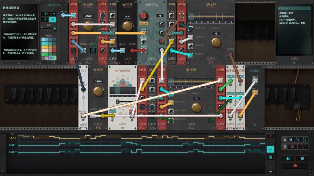 The Signal State - Solución de todos los niveles 45