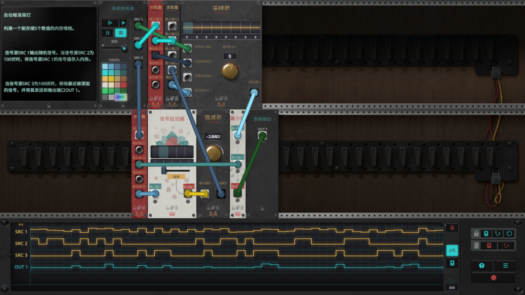 The Signal State - Solución de todos los niveles 46